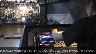 ESPギタークラフトアカデミー仙台校では、音楽/楽器業界の様々なニーズ...