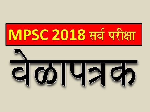 mpsc time table 2018 || MPSC 2018 Exam Time table || Schedule for mpsc exam