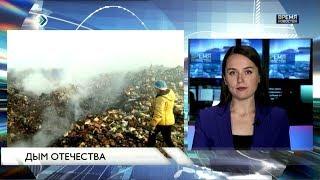 Тлеющий мусор в Инте