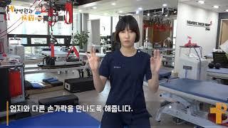 방병원의 간단 운동 - 손운동
