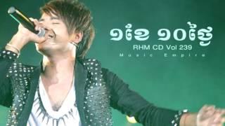 មួយខែដប់ថ្ងៃ ~ Muoy Khae Dob Thngai ~ ឆន សុវណ្ណារាជ ~ RHM CD Vol 329 ~ Music Empire