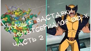 ЛУЧШИЕ ЗАСТАВКИ МУЛЬТСЕРИАЛОВ 00-Х #2