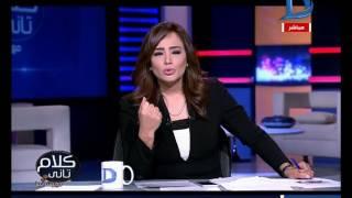 كلام تاني| محمد معيط نائب وزير المالية يكشف حقيقة ضم الحسابات والصناديق الخاصة لموازنة الدولة