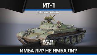 War Thunder - Обзор ИТ-1