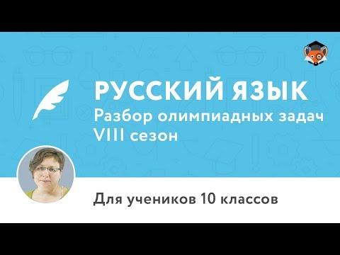 Русский язык | Подготовка к олимпиаде 2018 | Сезон VIII | 10 класс