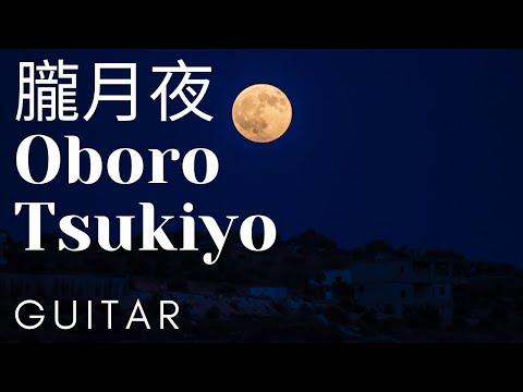 朧月夜 Oboro Tsukiyo Fingerstyle Guitar Cover by Lang Ting Tang