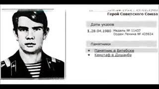 Герои Советского Союза в Афганской войне 1979 89г