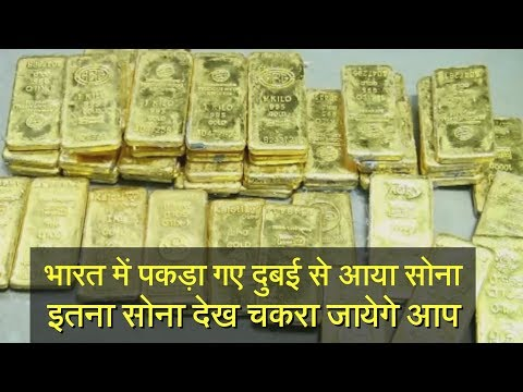 Indian Police Caught 52 KG Gold Biscuit Bring From Dubai at Port in  Mumbai