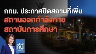 กทม. ประกาศปิดสถานที่เพิ่ม สถานออกกำลังกาย สถาบันการศึกษา : ที่นี่ Thai PBS (1 ม.ค. 64)