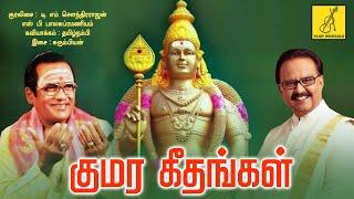 Murugan Bhakthi Padalgal vol 2 | Kumara Geethangal | Singer: T.M.S, S.P.B