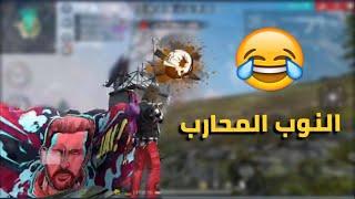 تحربت مع 5 سكوادات و انتقمت لأصحابي ههههه