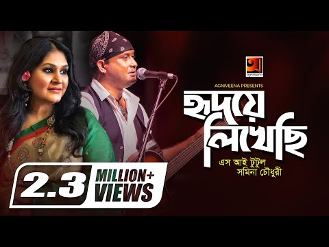 Hridoye Likhechi by S.I Tutul | Samina Chowdhury | Bangla New Song | Official lyrical Video