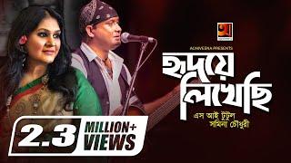 Hridoye Likhechi | S.I Tutul | Samina Chowdhury | Bangla New Song | Official lyrical Video