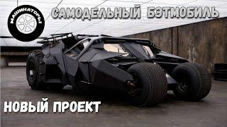 Самодельный Бэтмобиль / Начало