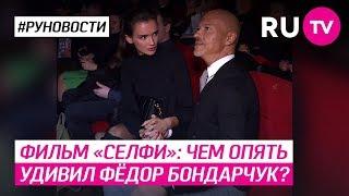 Фильм «Селфи»: чем опять удивил Фёдор Бондарчук?