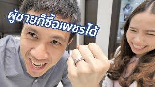 วิธีเลือกแหวนเพชร-ไปขอแฟนแต่งงาน-แบบฉบับแมนๆ