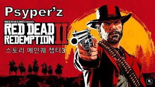 Red Dead Redemption 2 레데리2 메인퀘 챕터3