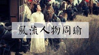 唐宋八大家之一的大詞人蘇轼,在他47歲谪居黃州遊赤壁時寫下這首詞,懷...