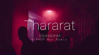 ธารารัตน์ เพลงแดนซ์เพลงแดนซ์ฮิปฮอป YOUNGOHM - ธารารัตน์ ( 110 BPM )