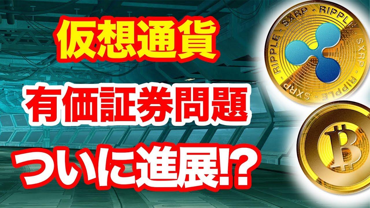 ビットコインなどの仮想通貨は有価証券化されるのか? - DMMビットコイン