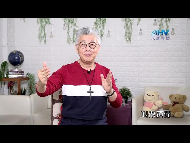 20210924恩典365 - 施洗約翰 : 預備的過程是神的保護