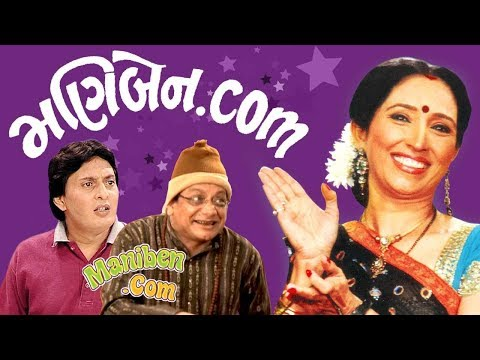 Maniben.com | Superhit Comedy Gujarati Natak | Imtiaz Patel | Ketki Dave, Jaideep Shah