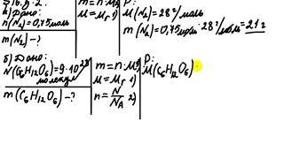ГДЗ химия 8 класс Габриелян, параграф 16, з. 2 (а,б)