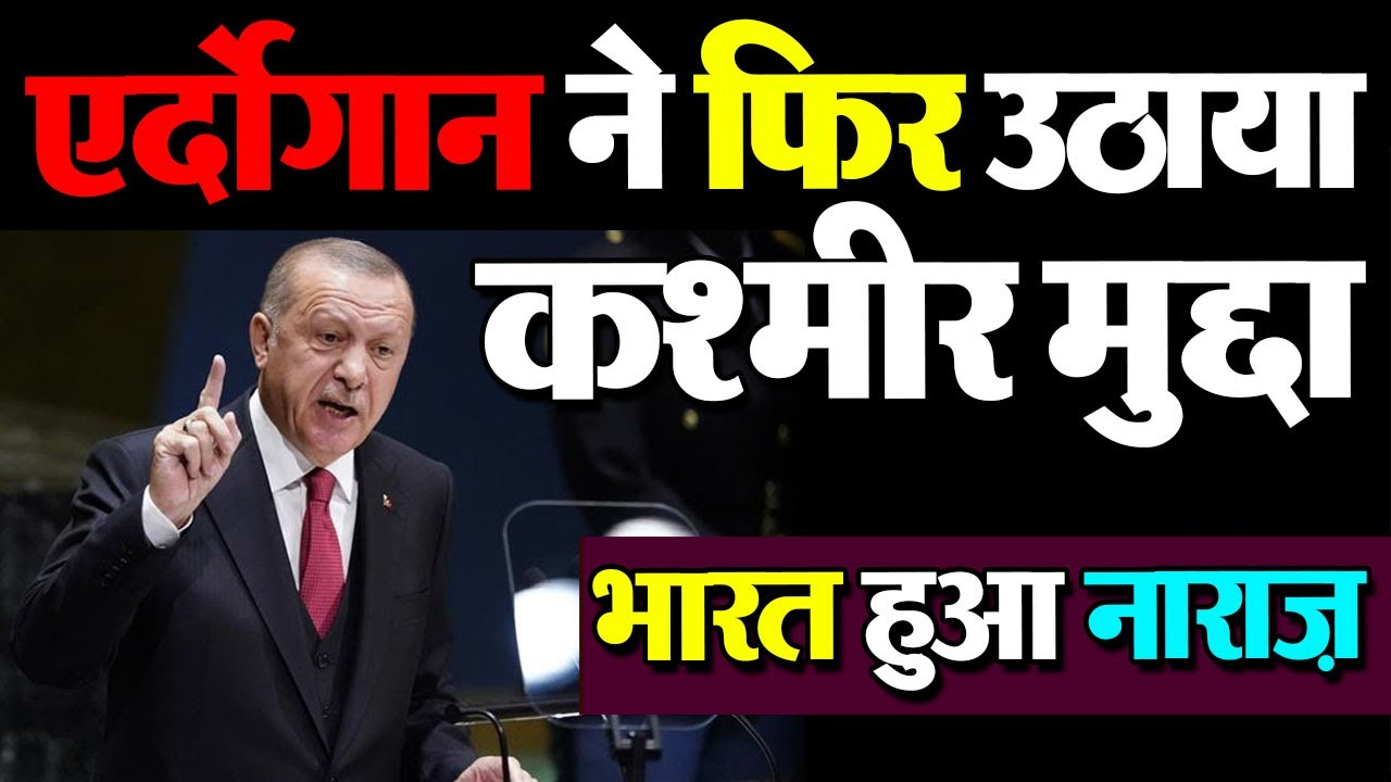 Recep Tayyip Erdogan's speech in UN General Assembly Pakistan Turkey Frindhship | #MediaTodayTV