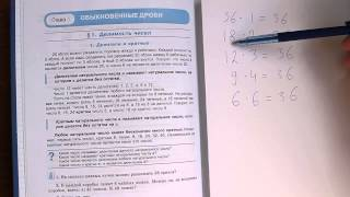 Задача №1. Математика 6 класс Виленкин.