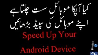 Speed up Your Android Device Without Any Apps in Urdu/Hindi! Tips And Tricks