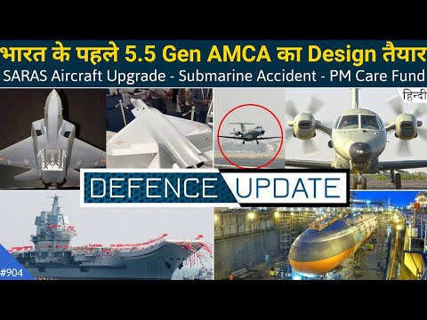 Defence Updates #904 - AMCA Final Design, SARAS Upgrade, Nav