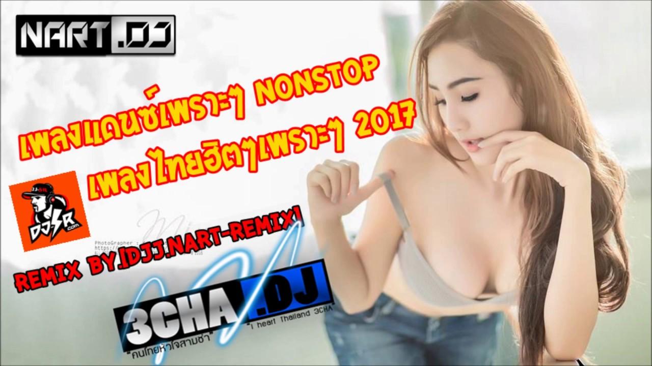 เพลงไทยแดนซ์เพราะๆ 2017 [Mini'NONSTOP130] [DJJ-NART.REMiX]
