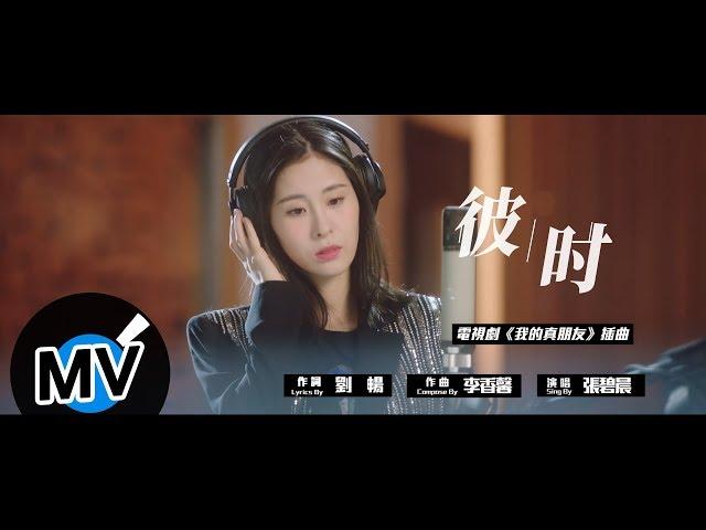 張碧晨 - 彼時(官方版MV)- 電視劇《我的真朋友》插曲