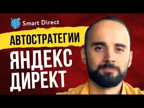 Автостратегии в Яндекс Директ