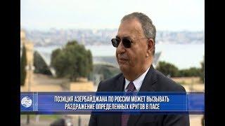 Позиция Азербайджана по России может вызывать раздражение определенных кругов в ПАСЕ