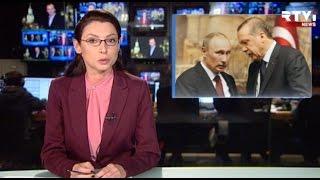 Международные новости RTVi с Лизой Каймин — 10 марта 2017 года