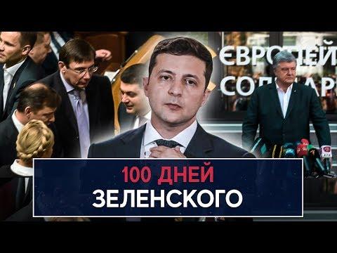 100 дней Зеленского - НеДобрый Вечер
