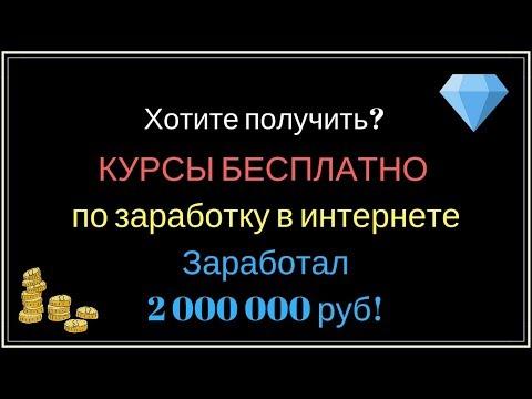 БЕСПЛАТНО курсы по заработку в интернете, на которых я заработал 2 000 000 руб!