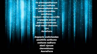 AARADHANA....en jeevane  kalum song with lyrics