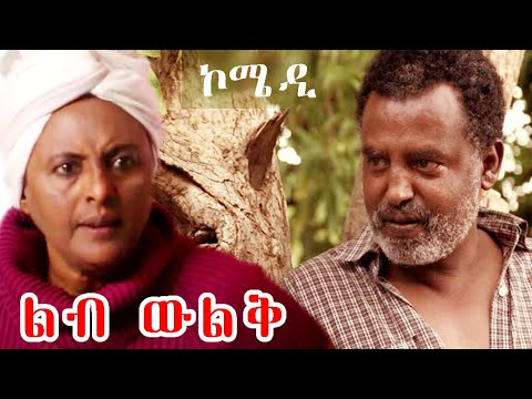 Ethiopia -ልብ ዉልቅ አዲስ ተከታታይ አስቂኝ ቀልድ ክፍል 1 / Leb Wulqe  Part 1 New Ethiopian Comedy 2020