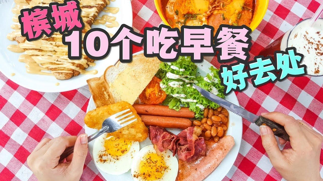 【美食Vlog】10個Penang吃早餐好去處 - YouTube