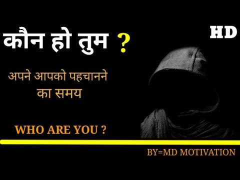 Who Are You? Who I Am? Best Motivation 2018 In Hindi