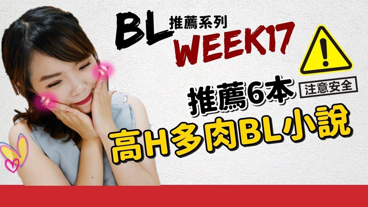 BL推文系列17:推薦6本高H多肉BL小說 Niki妮奇 - YouTube