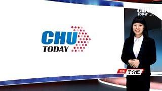 20190603【CHU Today】校園新聞 :: 中華大學 Chung Hua University