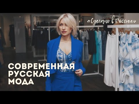 """""""Сделано в России"""". Современная русская мода"""