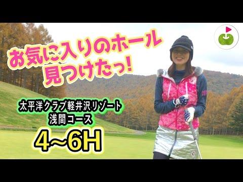 「あ、好きだな」って感じるホール。【太平洋クラブ 軽井沢リゾート 浅間コース】[4-6H] 三枝こころ