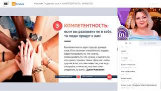Диана Борщенко Анатомия Лидерства.   Урок№3: Компетентность и мужество.