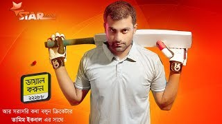 Star Zone with Tamim Iqbal