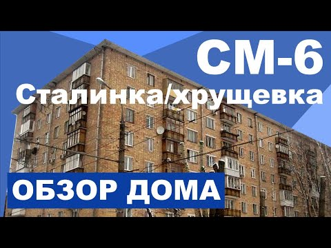 """Кирпичный дом (""""сталинка""""/""""хрущевка"""")  серии СМ 6(3). Обзор дома. Планировки и особенности."""
