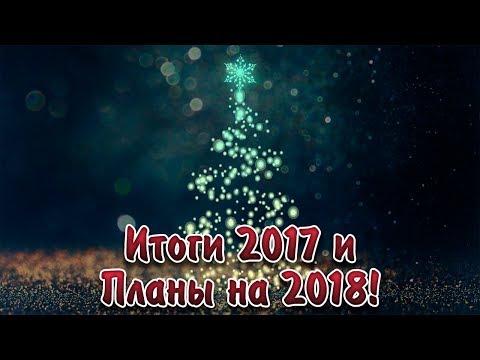 Новости Канала. Итоги 2017 Года и Планы на 2018 Год!